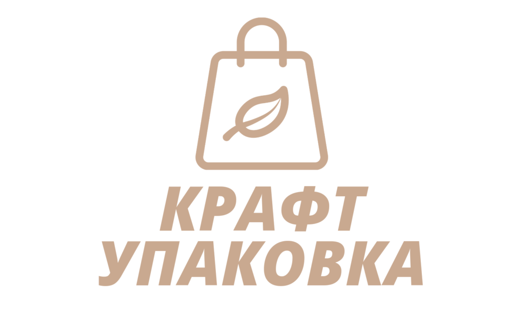 Крафт упаковка бумажные пакеты Екатеринбург логотип