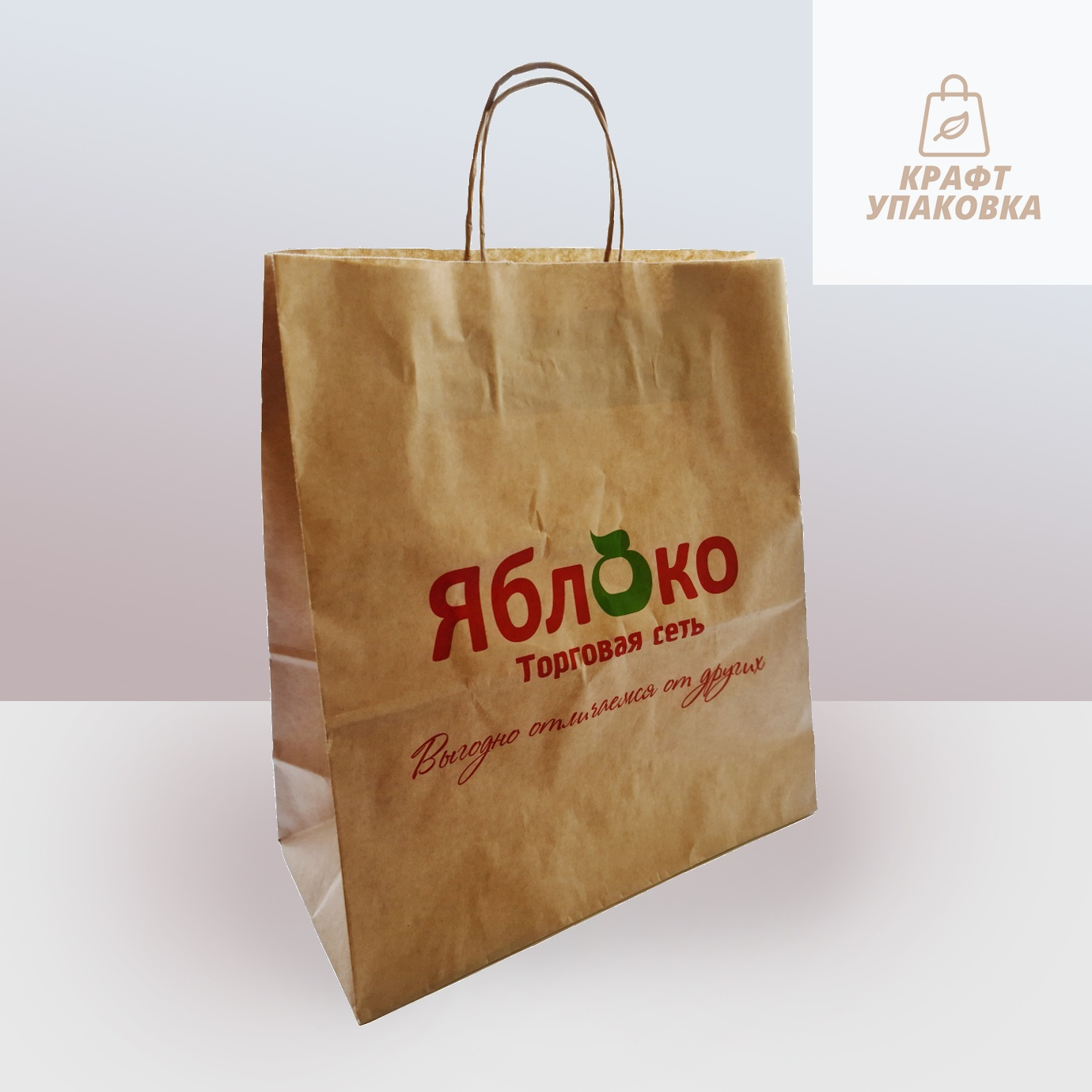 Крафтовые пакеты с логотипом яблоко бумажная упаковка екатеринбург